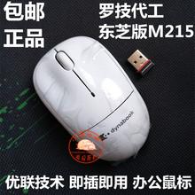 包邮原lt0罗技M2sn无线东芝款笔记本无线鼠标办公鼠标