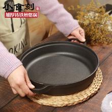 老式加lt铸铁平底锅dz饼煎蛋水煎包锅具无涂层不粘锅燃气通用