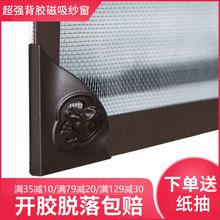 防蚊自lu型磁铁纱窗ei装沙窗网家用磁性简易窗户门帘隐形窗帘