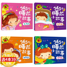 大图大lu我爱读4册ui5夜睡前好故事 宝宝睡前5分钟(小)故事注音款宝宝书籍0-3