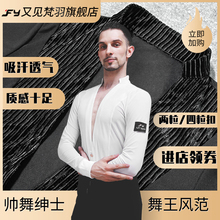 [luanrui]YJFY 拉丁男士舞蹈服