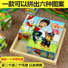 拼图儿lu益智积木质ui具男女孩1-3岁六面画2-6立体宝宝幼儿园