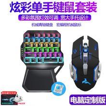 电竞数lu左手(小)键盘ui机笔记本蓝牙外接迷你神器无线游戏静音