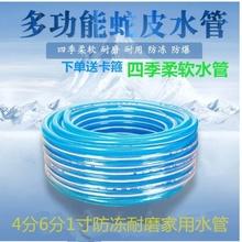 4分6lu1寸柔软水ui防冻家用自来水洗车浇花家用高压耐磨pvc管