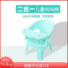 掌柜推lu宝宝(小)椅子ui叫椅宝宝餐椅吃饭椅可拆卸餐盘