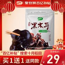 十月稻lu 东北特产ui木干货无根肉厚碗耳非野生150g