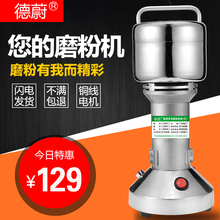 德蔚磨lu机家用(小)型uig多功能研磨机中药材粉碎机干磨超细打粉机