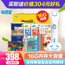 易读宝lu读笔E90ui升级款 宝宝英语早教机0-3-6岁点读机