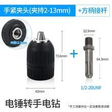 电动电lu配件手电钻ui手钻夹头开关工具多功能万用角磨机通用
