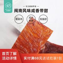 米惦 lu 我�C了换ui裳 零食肉干特产 有点硬但越嚼越香