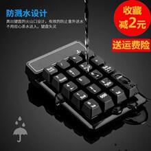 数字键lu无线蓝牙单zs笔记本电脑防水超薄会计专用数字(小)键盘