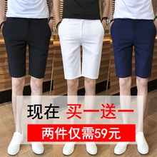 2件】夏季短裤男西装休闲lu9分裤男士bo韩款潮流修身5分裤男