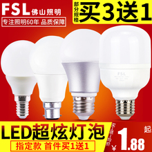 佛山照luLED灯泡bo螺口3W暖白5W照明节能灯E14超亮B22卡口球泡灯