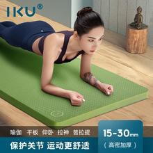IKUlu伽垫加厚1bo初学tpe加宽加长防滑20厚30mm家用运动健身地垫