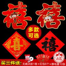单喜字lu方结婚娘家bo婚房卧室门装饰(小)区大门口禧字贴纸布置