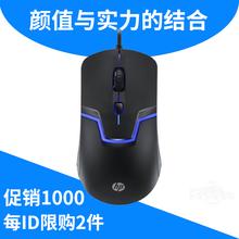 HP惠普静音lu3声通用Ubo鼠标办公娱乐学习台式电脑笔记本通用