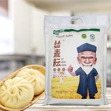 新疆奇台丝麦耘lu产5kg华in通用面粉面条粉包子馒头粉饺子粉