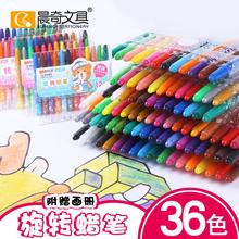 晨奇文lu彩色画笔儿in蜡笔套装幼儿园(小)学生36色宝宝画笔幼儿涂鸦水溶性炫绘棒不