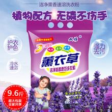 洗衣粉lu0斤装包邮in惠装含香味持久家用大袋促销整批