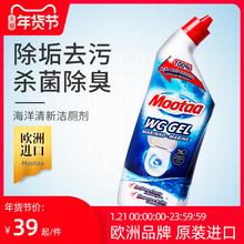 Mooluaa马桶清in泡泡尿垢杀菌消毒清香型强力家用除垢液