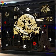 牛年新lu快乐春节过in餐厅酒店铺布置橱窗花玻璃门贴纸墙贴画