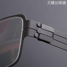 无螺丝luC眼镜框 in计精髓超轻有弹性超薄男女时尚多式