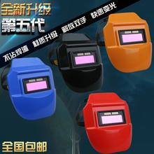 自动变lu电焊面罩头in光面罩焊工焊帽焊接氩弧焊眼镜面具烧焊