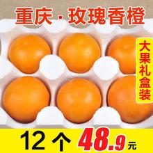 柠果乐lu瑰香橙塔罗in5斤12个装应当季整箱礼盒顺丰包邮