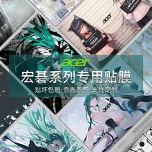 Acer宏基电脑贴纸E5-5lu112/5in4G V5-471MS2360蜂鸟