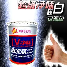 紫荆花惠涂丽lu3净味水性in色调色室内墙乳胶漆防水防潮涂料