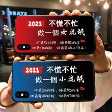 2021不慌不忙适用苹果X手机壳情侣个性原lu18硅iPouXS胶软女式XR网红