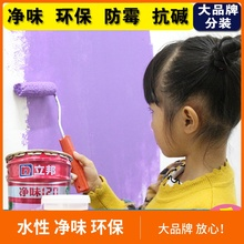 立邦漆lu味120(小)on桶彩色内墙漆房间涂料油漆1升4升正