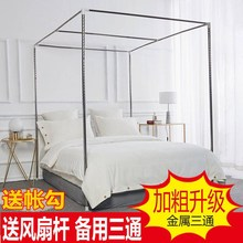 蚊帐支lu加粗宫廷三on地不锈钢杆子配件1.2/1.5/1.8米床家用