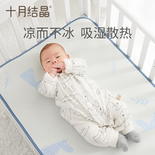 十月结lu冰丝凉席宝ud婴儿床透气凉席宝宝幼儿园夏季午睡床垫