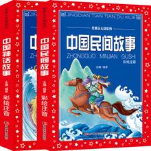 共2本lu中国神话故wu国民间故事 经典天天读彩图注拼音美绘本1-3-6年级6-