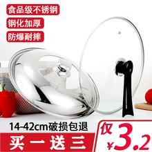 钢化玻lu盖家用炒锅wu锅大(小)通用30cm32cm不锈钢透明盖子