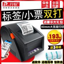 佳博Glu3120Tzi不干胶条码服装吊牌价格贴纸超市标签蓝牙打印机