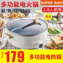 苏泊尔lu饼铛档家用in热多功能煎烤烙饼锅神器加深加大