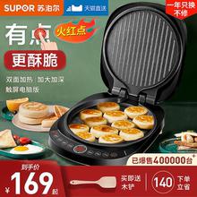 苏泊尔lu饼铛家用电in面加热煎饼机自动加深加大式正品