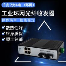 HONluTER 工in兆2光4电8电单模单纤/双纤环网自愈环网光纤收发器