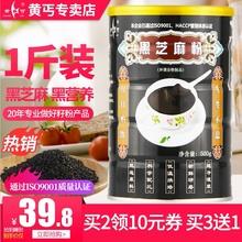 黄丐黑lu麻粉500in孕妇即食早餐五谷黑米豆农家现磨细粉