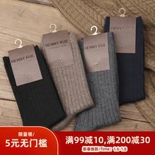 秋冬季lu档基础羊毛in纯色休闲商务加厚保暖中筒袜子