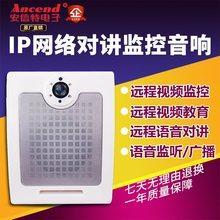 。无线luifi手机in控IP视频教学高清摄像头对讲室内广播蓝牙音