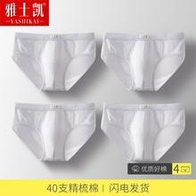 [lumin]男士内裤纯棉三角裤男全棉