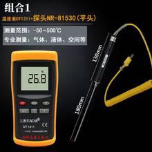 高度数lu温度表工业in1311接触式传感器K型热电偶探头