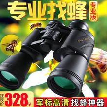 看马蜂lu唱会德国军in望远镜高清高倍一万米旅游夜视户外20倍