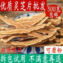500lu包邮泡水泡in芝切片林芝可粉中药材店铺非同仁堂