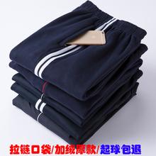 秋冬加lu加厚深蓝裤in女校裤运动裤纯棉加肥加大藏青
