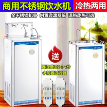 金味泉lu锈钢饮水机in业双龙头工厂超滤直饮水加热过滤