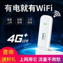 随身wlufi 4Gin网卡托 路由器 联通电信全三网通3g4g笔记本移动USB
